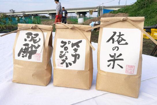 MY米袋作り