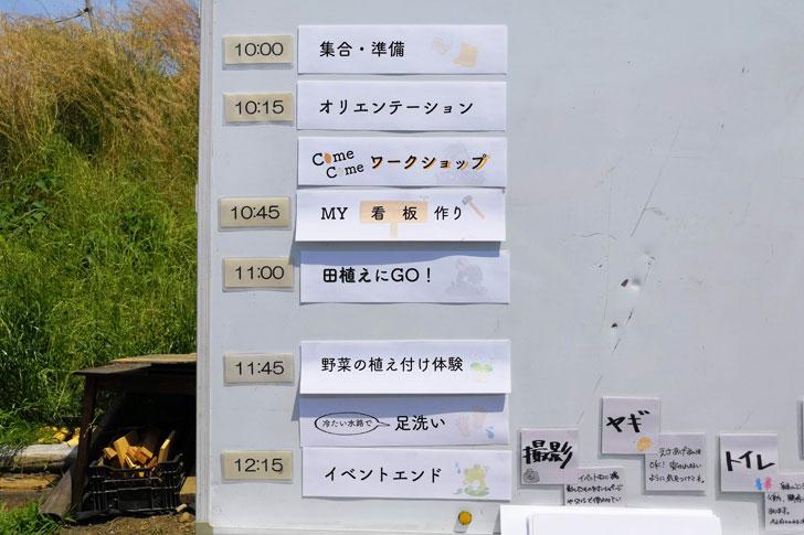 2019.05.26 オーナー向け田植えイベントスケジュール